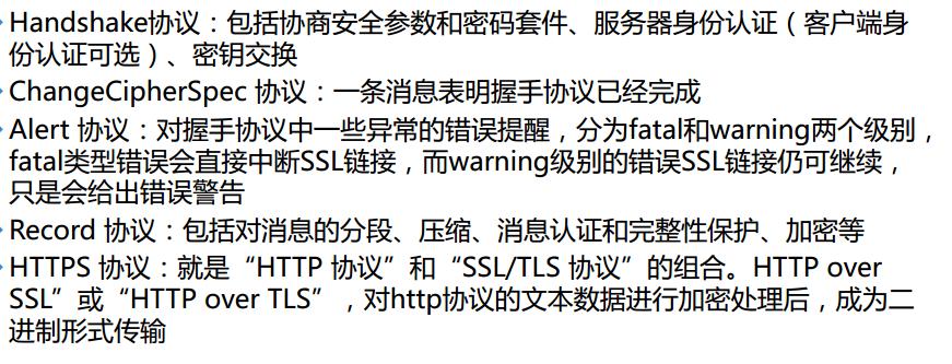 网络安全基础知识和ssh